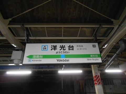 jre-yokodai-1.jpg