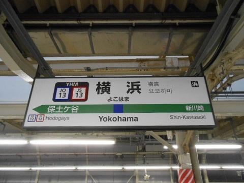 jre-yokohama-3.jpg