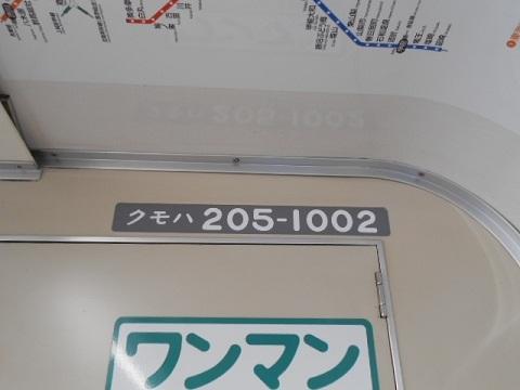 jre205-11.jpg