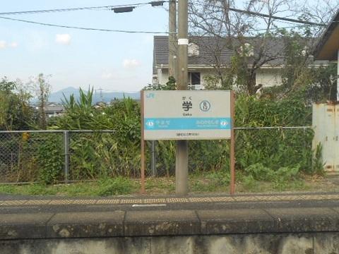 jrs-gaku-1.jpg