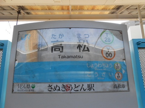 jrs-takamatsu-1.jpg