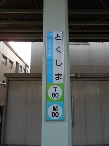 jrs-tokushima-2.jpg