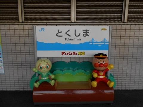 jrs-tokushima-3.jpg