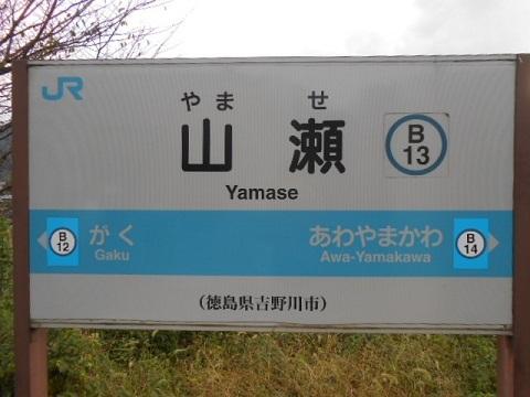 jrs-yamase-1.jpg