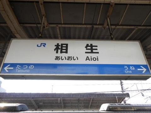 jrw-aioi-1.jpg