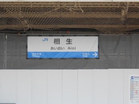 jrw-aioi-6.jpg