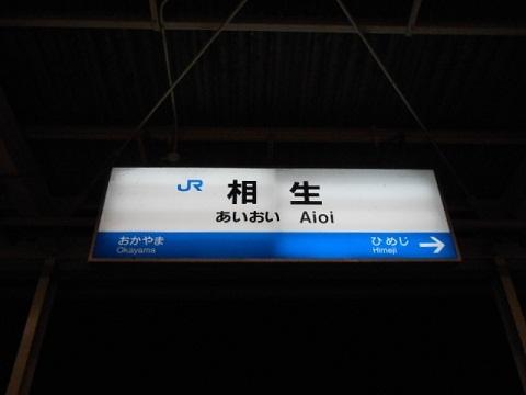 jrw-aioi-7.jpg