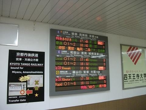 jrw-fukuchiyama-1.jpg