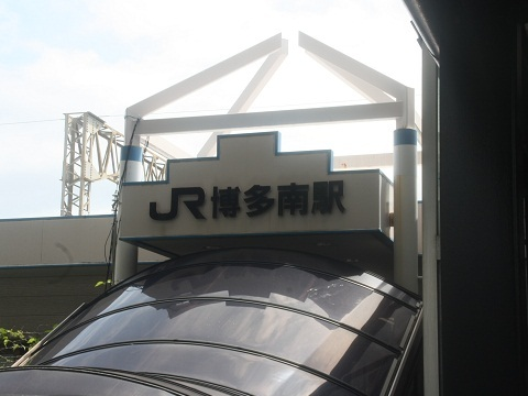 jrw-hakataminami-2.jpg