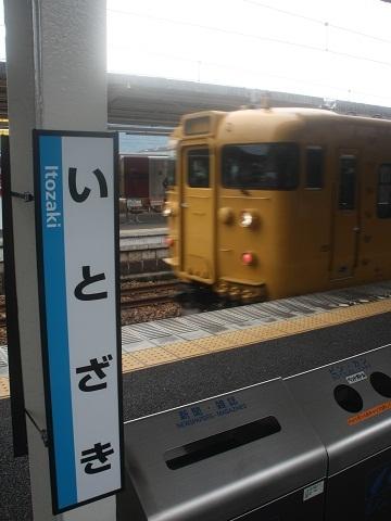 jrw-itozaki-1.jpg