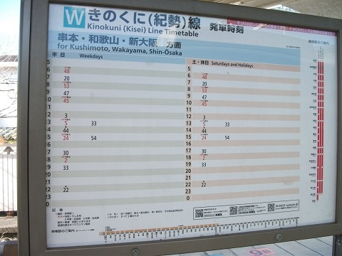 jrw-kiikatsuura-1.jpg