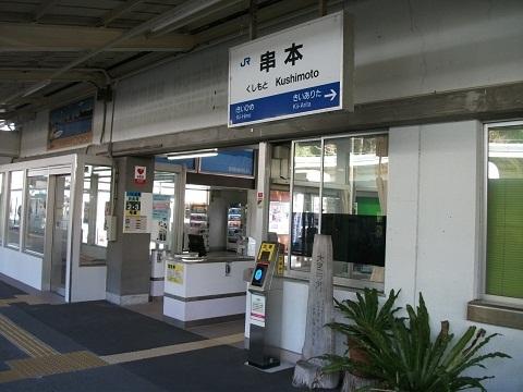 jrw-kushimoto-2.jpg