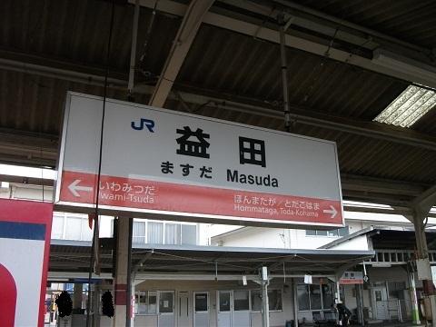 jrw-masuda-2.jpg