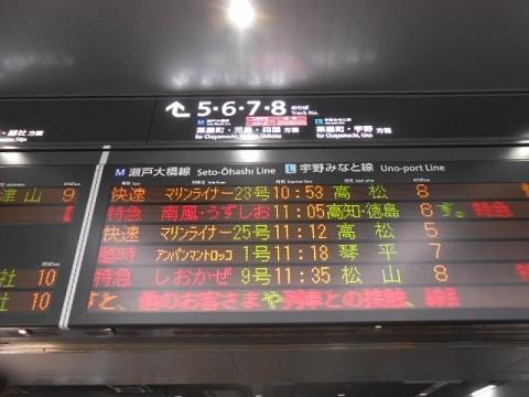 jrw-okayama-4.jpg