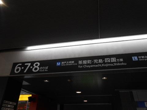jrw-okayama-5.jpg