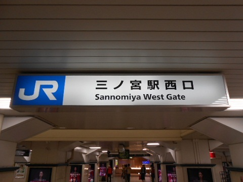 jrw-sannomiya-1.jpg