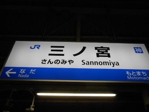 jrw-sannomiya-4.jpg