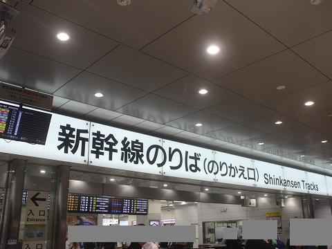 jrw-shinosaka-2.jpg