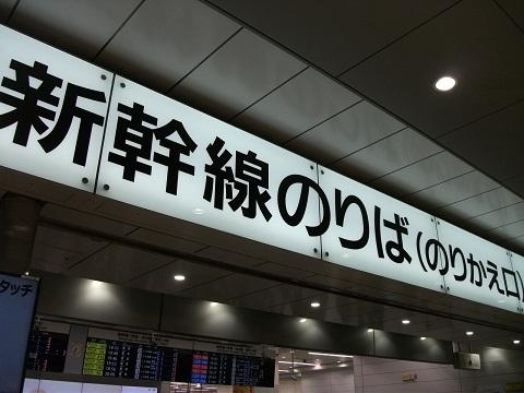 jrw-shinosaka-5.jpg