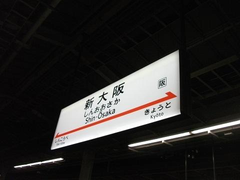 jrw-shinosaka-6.jpg
