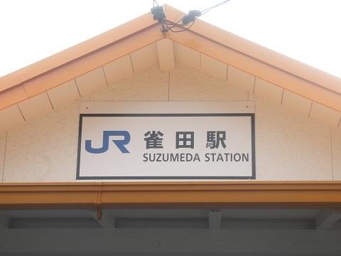 jrw-suzumeda-1.jpg