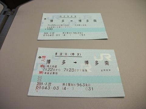 jrw-ticket-20.jpg