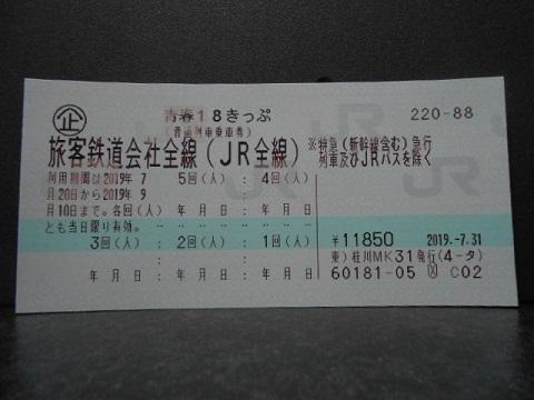 jrw-ticket-21.jpg