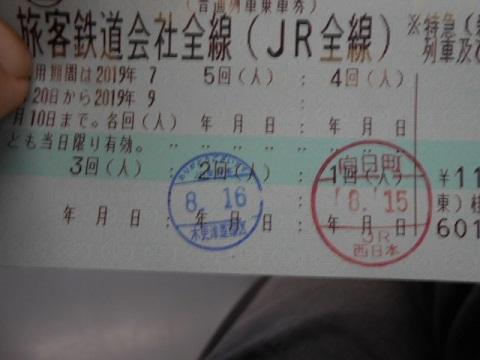 jrw-ticket-22.jpg