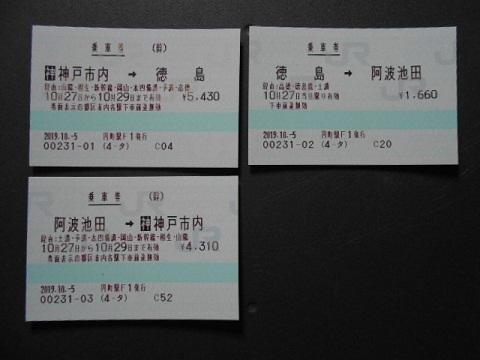 jrw-ticket-23.jpg