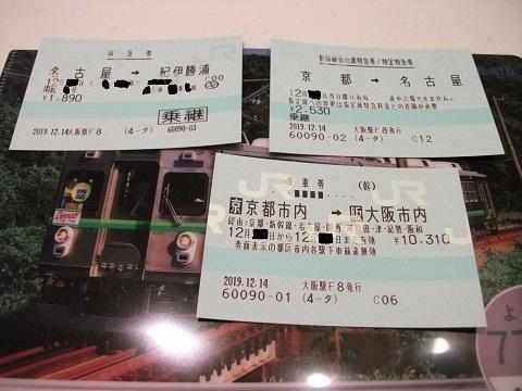 jrw-ticket-27.jpg