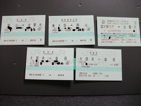 jrw-ticket-28.jpg