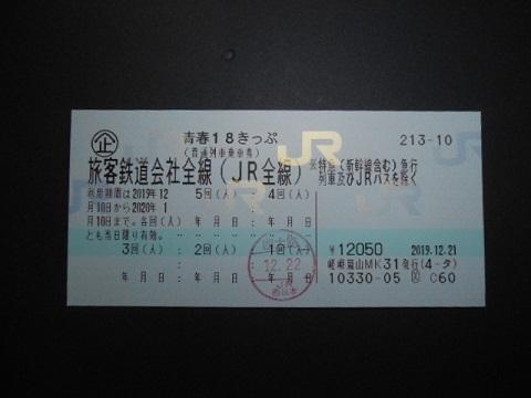 jrw-ticket-29.jpg