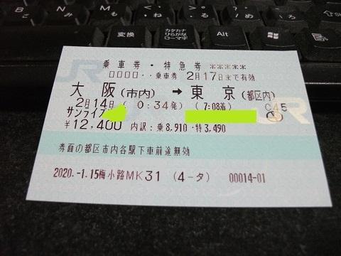 jrw-ticket-32.jpg