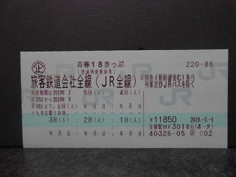 jrw-ticket16.jpg