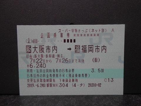 jrw-ticket17.jpg