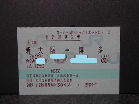 jrw-ticket18.jpg