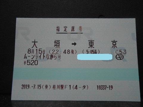 jrw-ticket20.jpg