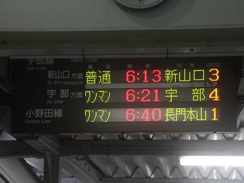 jrw-ubeshinkawa-4.jpg