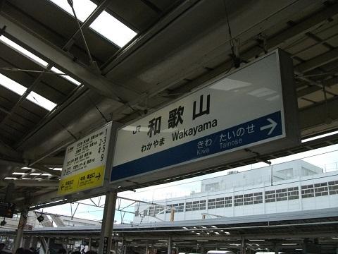 jrw-wakayama-3.jpg