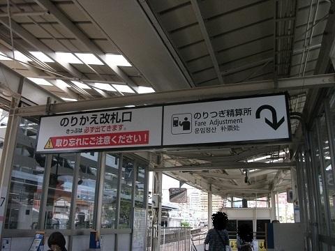 jrw-wakayama-4.jpg