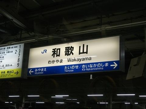 jrw-wakayama-5.jpg