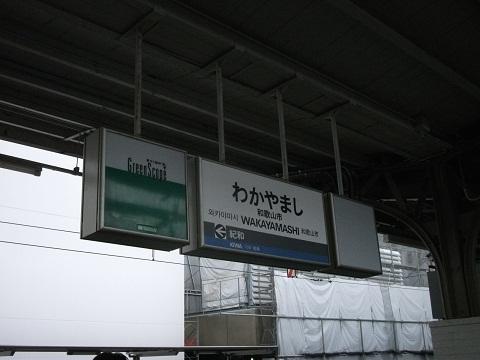 jrw-wakayamashi-1.jpg