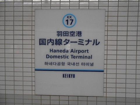 kk-haneda1-2.jpg