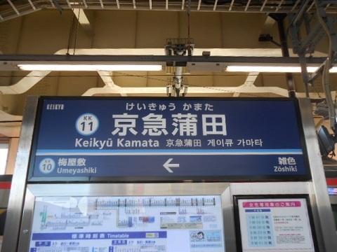 kk-kamata2.jpg