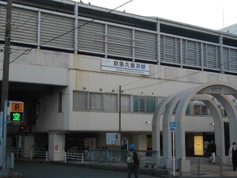 kk-kurihama2.jpg