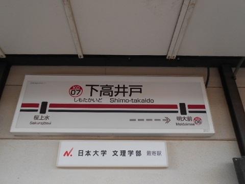 ko-shimotakaido-1.jpg