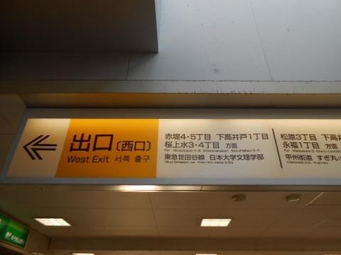 ko-shimotakaido-2.jpg