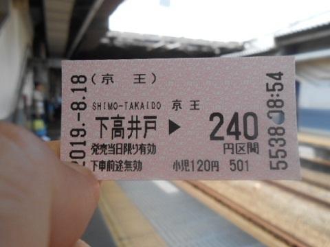 ko-shimotakaido-5.jpg