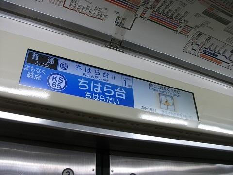 ks-chiharasen-4.jpg