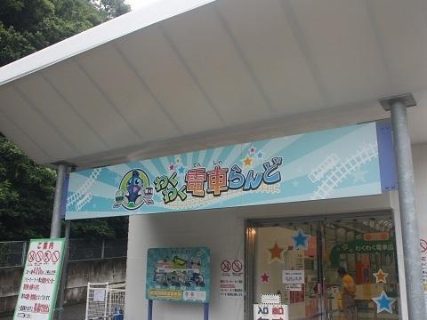 nk-misakikoen-3.jpg